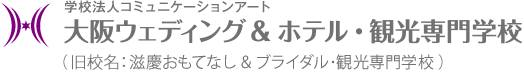 大阪ウェディング&ホテル・観光専門学校(現校名:滋慶おもてなし&ブライダル・観光専門学校)